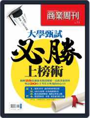 Business Weekly Special 商業周刊特刊 (Digital) Subscription July 25th, 2013 Issue