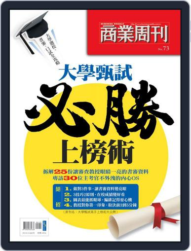 Business Weekly Special 商業周刊特刊 July 25th, 2013 Digital Back Issue Cover