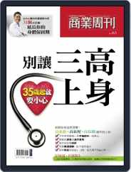 Business Weekly Special 商業周刊特刊 (Digital) Subscription June 25th, 2013 Issue