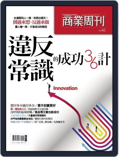 Business Weekly Special 商業周刊特刊 May 14th, 2013 Digital Back Issue Cover