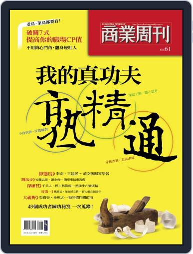 Business Weekly Special 商業周刊特刊 March 26th, 2013 Digital Back Issue Cover