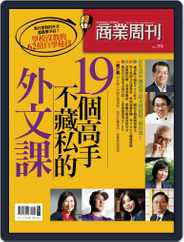 Business Weekly Special 商業周刊特刊 (Digital) Subscription December 27th, 2012 Issue