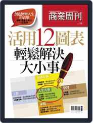 Business Weekly Special 商業周刊特刊 (Digital) Subscription November 28th, 2012 Issue