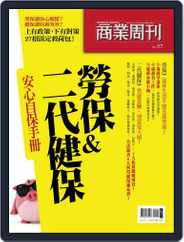 Business Weekly Special 商業周刊特刊 (Digital) Subscription November 27th, 2012 Issue