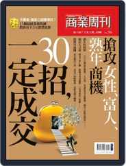 Business Weekly Special 商業周刊特刊 (Digital) Subscription September 20th, 2012 Issue