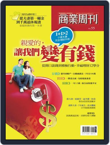 Business Weekly Special 商業周刊特刊 (Digital) July 18th, 2012 Issue Cover