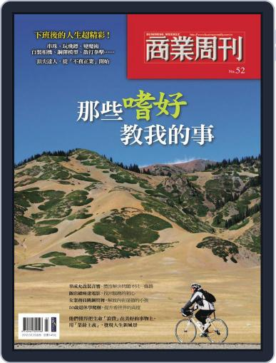 Business Weekly Special 商業周刊特刊 (Digital) March 23rd, 2012 Issue Cover