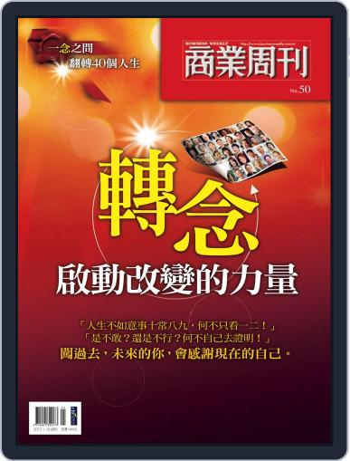 Business Weekly Special 商業周刊特刊 January 11th, 2012 Digital Back Issue Cover