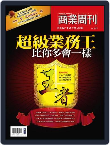 Business Weekly Special 商業周刊特刊 September 21st, 2011 Digital Back Issue Cover