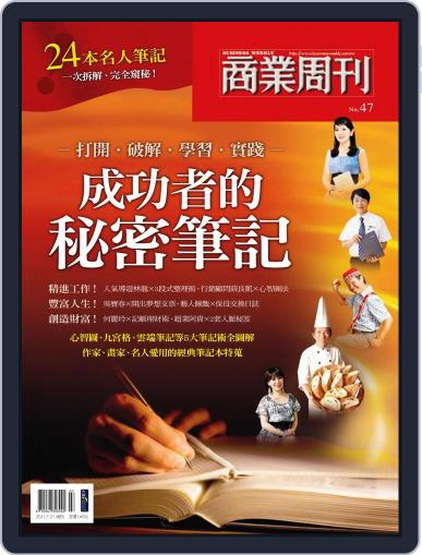 Business Weekly Special 商業周刊特刊 July 20th, 2011 Digital Back Issue Cover