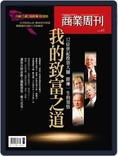 Business Weekly Special 商業周刊特刊 (Digital) May 12th, 2011 Issue Cover