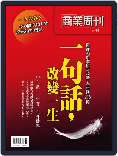 Business Weekly Special 商業周刊特刊 January 20th, 2011 Digital Back Issue Cover