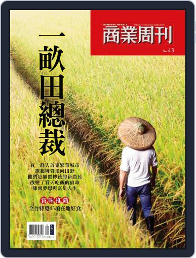 Business Weekly Special 商業周刊特刊 December 6th, 2010 Digital Back Issue Cover