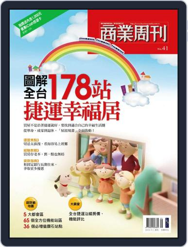 Business Weekly Special 商業周刊特刊 September 15th, 2010 Digital Back Issue Cover