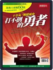 Business Weekly Special 商業周刊特刊 (Digital) Subscription October 30th, 2009 Issue