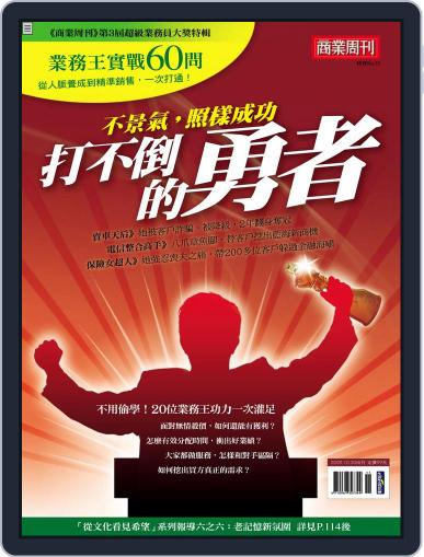 Business Weekly Special 商業周刊特刊 (Digital) October 30th, 2009 Issue Cover