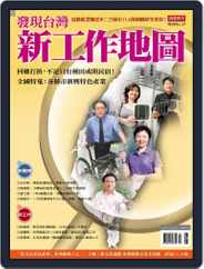 Business Weekly Special 商業周刊特刊 (Digital) Subscription June 26th, 2009 Issue
