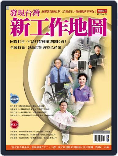 Business Weekly Special 商業周刊特刊 June 26th, 2009 Digital Back Issue Cover