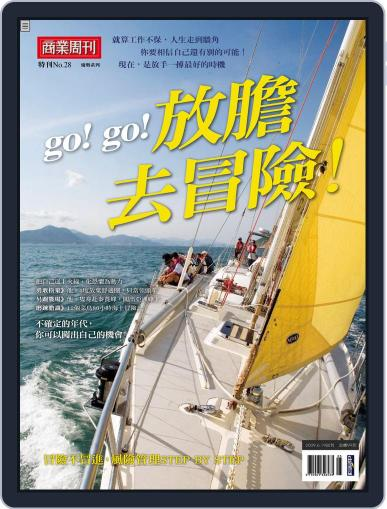 Business Weekly Special 商業周刊特刊 (Digital) June 19th, 2009 Issue Cover