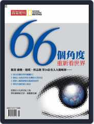 Business Weekly Special 商業周刊特刊 (Digital) Subscription November 5th, 2008 Issue