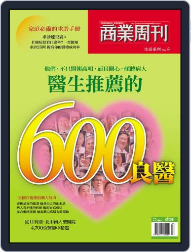 Business Weekly Special 商業周刊特刊 (Digital) October 2nd, 2008 Issue Cover