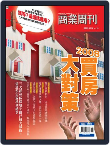 Business Weekly Special 商業周刊特刊 (Digital) March 5th, 2008 Issue Cover