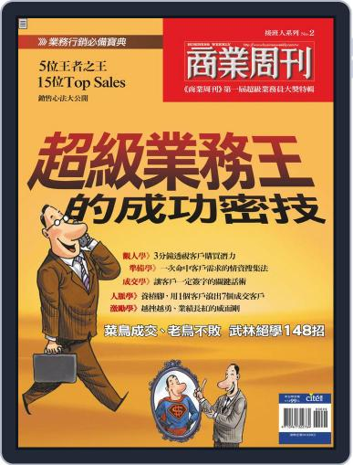Business Weekly Special 商業周刊特刊 (Digital) October 9th, 2007 Issue Cover