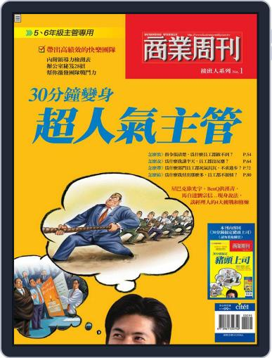 Business Weekly Special 商業周刊特刊 (Digital) September 3rd, 2007 Issue Cover