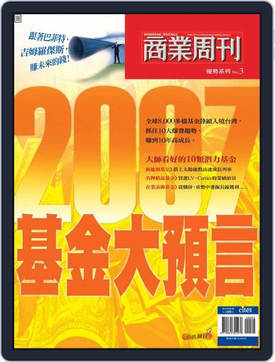 Business Weekly Special 商業周刊特刊 (Digital) December 12th, 2006 Issue Cover