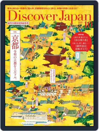 Discover Japan Digital Back Issue Cover