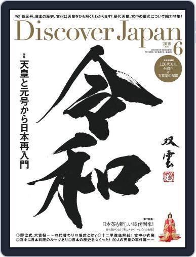 Discover Japan (Digital) Cover