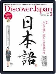 Discover Japan (Digital) Subscription