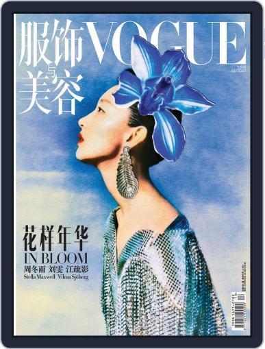 Vogue 服饰与美容 (Digital) June 25th, 2020 Issue Cover
