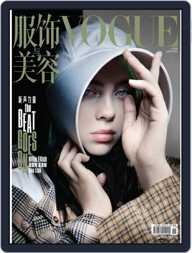 Vogue 服饰与美容 (Digital) May 25th, 2020 Issue Cover