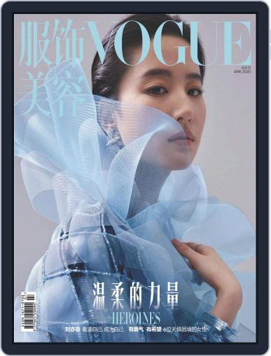 Vogue 服饰与美容 (Digital) March 25th, 2020 Issue Cover