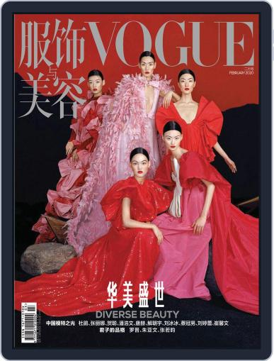 Vogue 服饰与美容 (Digital) January 25th, 2020 Issue Cover