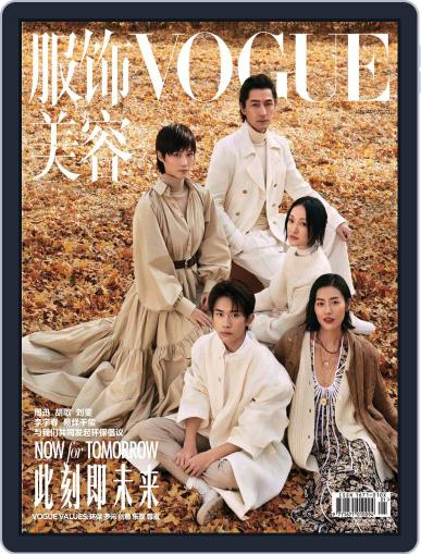 Vogue 服饰与美容 (Digital) January 1st, 2020 Issue Cover