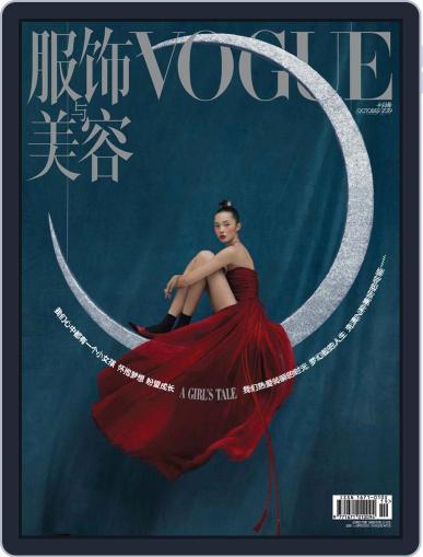 Vogue 服饰与美容 (Digital) September 23rd, 2019 Issue Cover