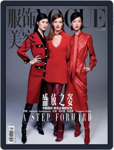Vogue 服饰与美容 (Digital) August 23rd, 2019 Issue Cover