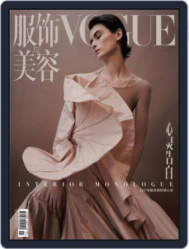 Vogue 服饰与美容 (Digital) May 22nd, 2019 Issue Cover