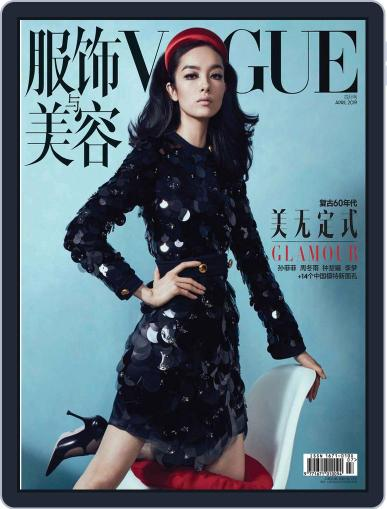 Vogue 服饰与美容 March 22nd, 2019 Digital Back Issue Cover