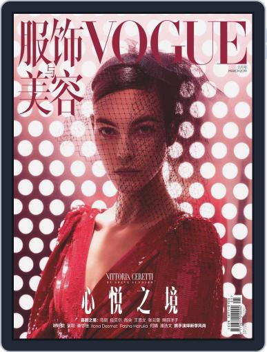 Vogue 服饰与美容 (Digital) February 25th, 2019 Issue Cover