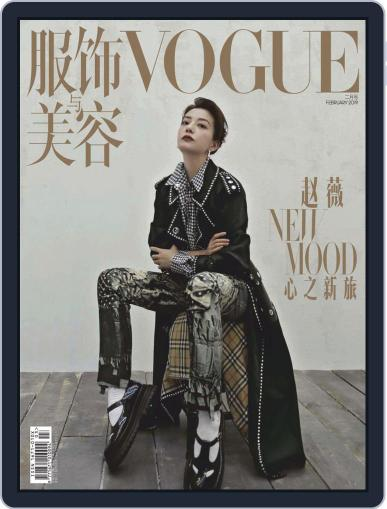 Vogue 服饰与美容 (Digital) January 24th, 2019 Issue Cover