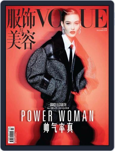 Vogue 服饰与美容 November 28th, 2018 Digital Back Issue Cover