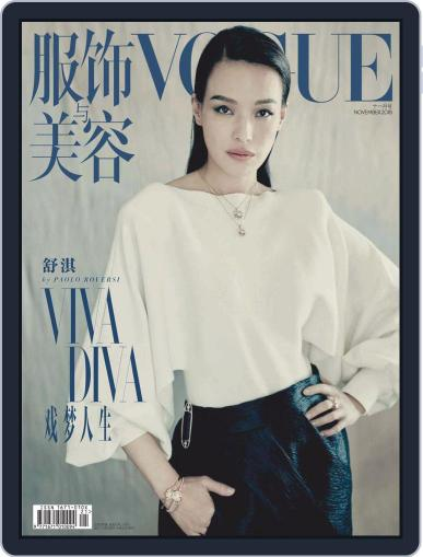 Vogue 服饰与美容 October 28th, 2018 Digital Back Issue Cover
