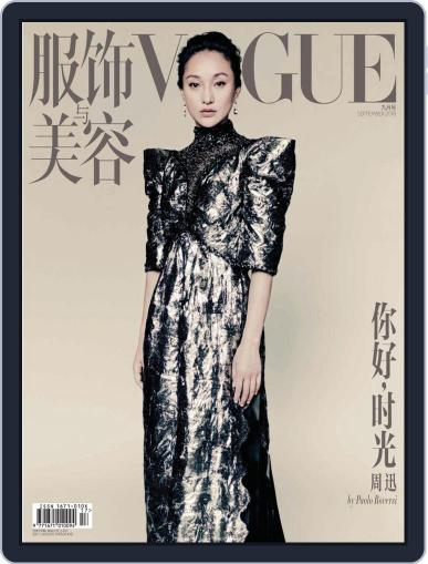 Vogue 服饰与美容 (Digital) August 28th, 2018 Issue Cover