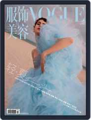 Vogue 服饰与美容 (Digital) Subscription June 28th, 2018 Issue