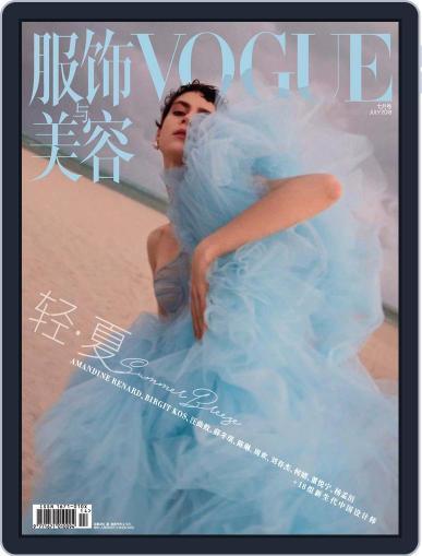 Vogue 服饰与美容 (Digital) June 28th, 2018 Issue Cover
