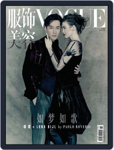 Vogue 服饰与美容 (Digital) May 28th, 2018 Issue Cover