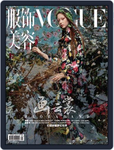 Vogue 服饰与美容 (Digital) April 28th, 2018 Issue Cover